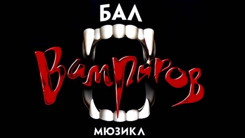 Tanz der Vampire – St.Petersburg